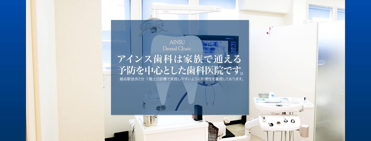 越谷の歯医者(予防・小児歯科)|アインス歯科